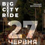 Другий велозаїзд Big City Ride в Ужгороді відбудеться 27 червня