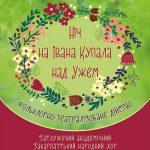 В Ужгороді відбудеться масштабне театралізоване дійство «Ніч на Івана Купала над Ужем»