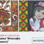 """Ужгородців запрошують відвідати виставку """"Філософія орнаменту"""""""