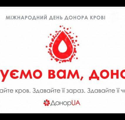 На Закарпатті катастрофічно не вистачає донорів крові (ВІДЕО)
