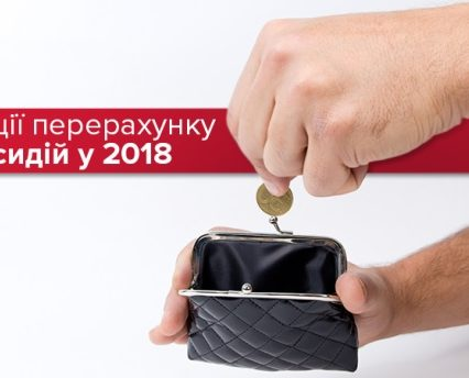 Субсидії по-новому: в уряді України знову внесли зміни у програмі їх призначення (ВІДЕО)