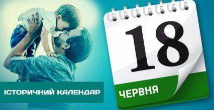 Пам'ятні дати та народні прикмети 18 червня