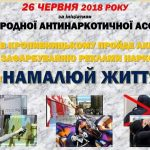 В Ужгороді проводиться акція з протидії вживанню наркотиків «Намалюй життя»