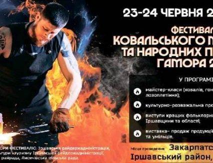 У вихідні на Іршавщині пройде фестиваль ковальського мистецтва «Гамора» (ПРОГРАМА)