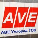 """Сервісний центр ТОВ """"АВЕ Ужгород"""" – за новою адресою"""