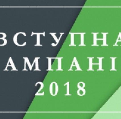 12 липня розпочалася вступна кампанія-2018 (ВІДЕО)