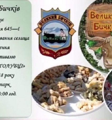 У серпні Рахівщина запрошує на фестиваль «Бичківські голубці»