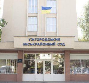 Підозрювану в корупції начальницю управління майном міста Ужгород відсторонили від посади (ВІДЕО)