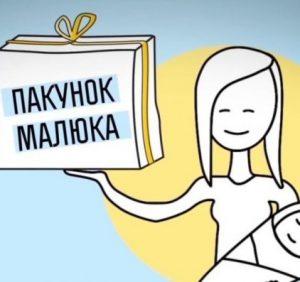Закарпатським породіллям з першого вересня надаватимуть «пакунок малюка» (відео)