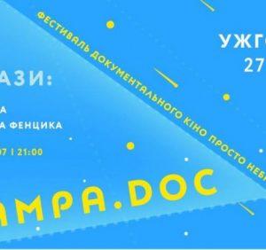 Кіно під зорями, або Lampa.doc в Ужгороді