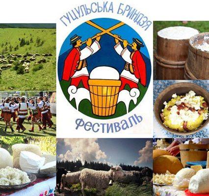"""Незабаром на Рахівщині відбудеться фестиваль """"Гуцульська бриндзя"""""""