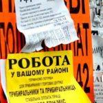 Експерти розповіли куди рухається ринок праці в Україні