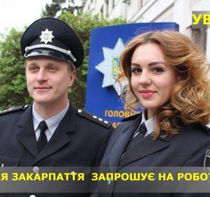 Поліція Закарпаття оголошує конкурс на заміщення 23 посад