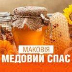 14 серпня святкуємо Перший Спас – Медовий