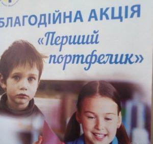 В Ужгороді вчергове пройде соціальна акція «Перший портфелик»
