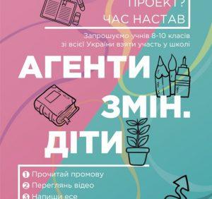 Школярів Закарпаття запрошують до участі у всеукраїнському проекті «Агенти змін. Діти»