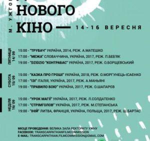 «Дні нового кіно» незабаром відбудуться в Ужгороді