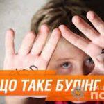 Як уникнути булінгу: поради поліцейських-психологів дітям, їхнім батькам та вчителям