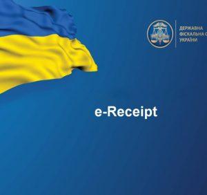 Система e-Receipt: бізнес очікують зміни щодо реєстрації розрахункових операцій