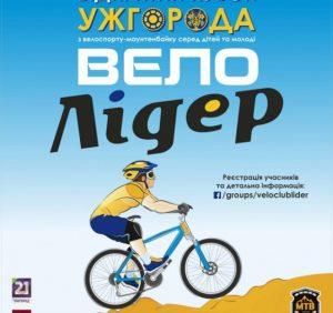 В Ужгороді змагатимуться за велосипедний Кубок міста (ВІДЕО)