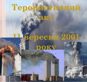 11 вересня: це цікаво знати