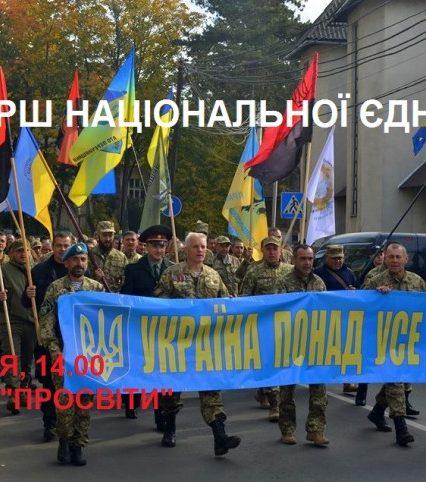 Анонс заходів до Дня захисника України в Ужгороді