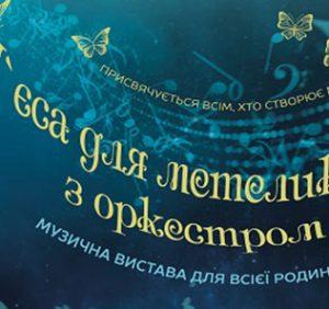 """Закарпатський облмуздрамтеатр запрошує на прем'єру вистави """"П'єса для метеликів з оркестром"""""""