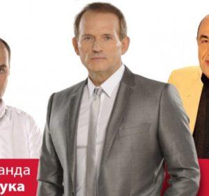 Украинцы требуют закрыть «темники» Медведчука