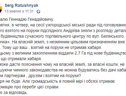 Хабарники з Ужгородської міськради не дають збудувати на приватній ділянці торгівельний центр
