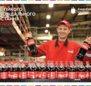 Кока-Кола Беверіджиз Україна оприлюднила  Звіт зі сталого розвитку