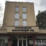 Правоохоронці обстежили будівлю ужгородського суду: Вибухівки не знайшли