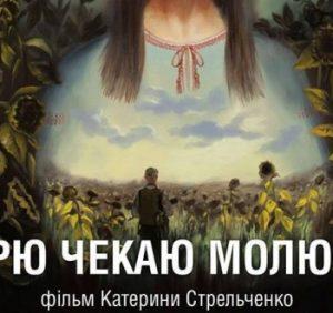 """Ужгородців запрошують на перегляд фільму """"Вірю. Чекаю. Молюся"""""""