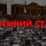 Як закарпатські нардепи голосували за введення воєнного стану на частині території України