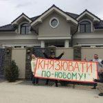 """Закарпатські журналісти стверджуть, що знайшли таємні """"хороми"""" Голови Нацполіції Князєва (відео)"""