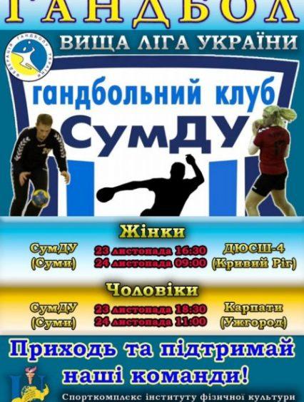 Гандбол: 4 матчі Вищої ліги для Карпат