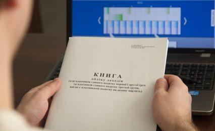 Скасування реєстрації книги обліку розрахункових операцій