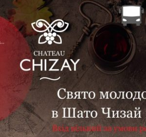 Провідна виноробня області відроджує традицію Свята молодого вина