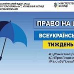 Закоханим на вушко! Ужгородський ДРАЦС про право на шлюб