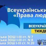 Закарпаття долучається до Всеукраїнського тижня права