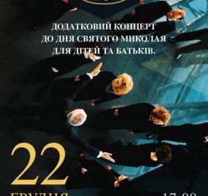 Камерний хор Cantus оголосив про додатковий  концерт до дня Святого Миколая