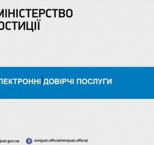 Кількість державних послуг, які може отримати кожен українець, не виходячи з дому, збільшено
