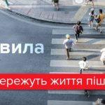 Поліція Закарпаття нагадує пішоходам про дотримання правил руху на дорогах