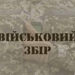 За перший квартал 2021-го закарпатці сплатили 92 млн грн збору на армію
