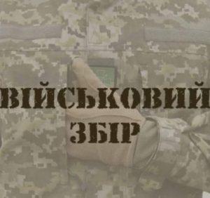 Платники Закарпаття спрямували майже 90 млн грн на розвиток війська