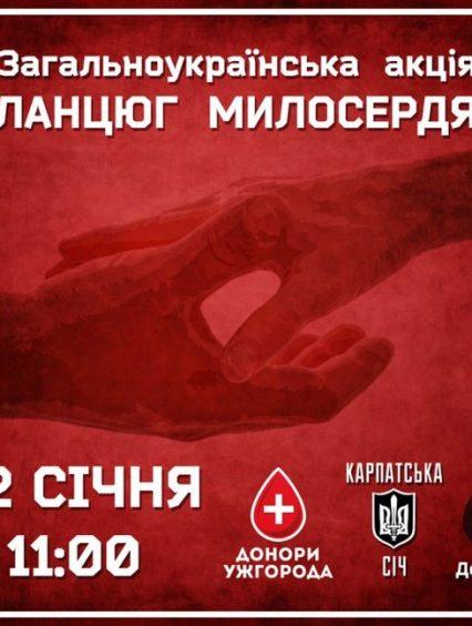 Загальноукраїнський «Ланцюг Милосердя» пройде в Ужгороді