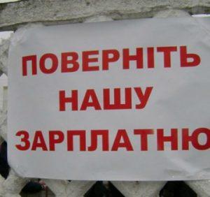 На Закарпатті з боржників, які не виплачували працівникам заробітну плату, стягнуто більше 1 мільйона гривень
