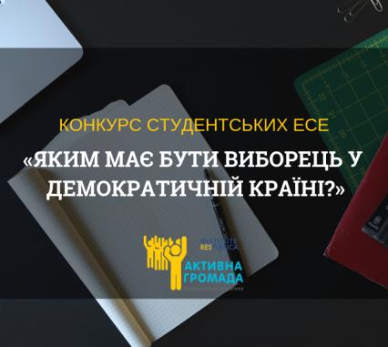 «Яким має бути виборець у демократичній країні?»: прийми участь у конкурсі студентських есе