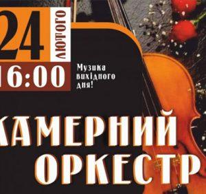 """Закарпатська обласна філармонія запрошує послухати """"Музику вихідного дня"""" у виконанні камерного оркестру"""