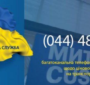 ДФС відкрито «гарячу лінію» щодо цінової інформації на транспортні засоби з іноземною реєстрацією