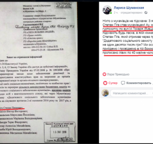 """Мукачівська міськрада роздає матеріальну допомогу """"потрібним"""" людям (документ)"""